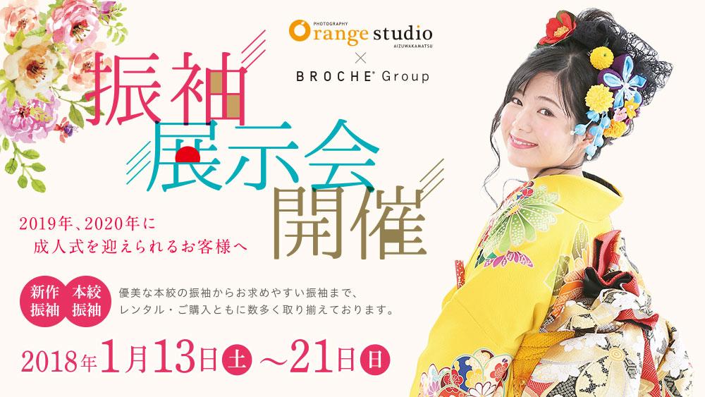 2019-2020|成人式-振袖展示会|オレンジスタジオ会津